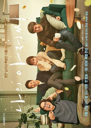 Asian Korean Drama 나의 아저씨 / My Mister /  My Ajusshi