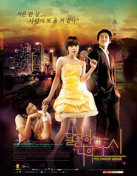 Asian Korean Drama 달콤한 나의 도시 / My Sweet City / My Bittersweet City / 달콤한 나의도시