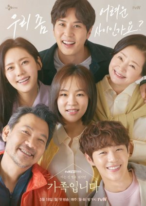 Asian Korean Drama (아는 건 별로 없지만) 가족입니다 / My Unfamiliar Family / (I Don't Know Much But) We Are Family