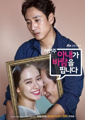 Asian Korean Drama 이번주, 아내가 바람을 핍니다 / My Wife's Having an Affair this Week / This Week My Wife is Having an Affair