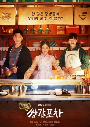 Korean Drama 쌍갑포차 / Mystic Pop-up Bar / Two Tops Pocha / Twin Bar