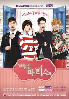 Asian Korean Drama 네일샵 파리스 / Neilsyap Pariseu / Nailshop Paris
