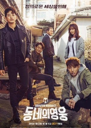 Korean Drama 동네의 영웅 / Neighborhood Hero / Local Hero