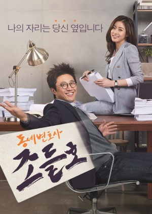Asian Korean Drama 동네변호사 조들호 / Neighborhood Lawyer Jo Deul Ho / My Lawyer, Mr. Jo