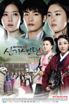 Asian Korean Drama 신기생뎐