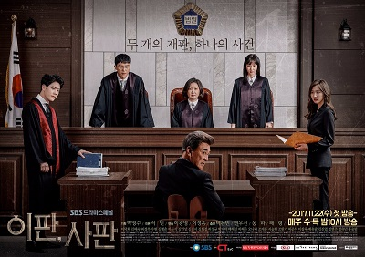Asian Korean Drama 이판사판 / Nothing to Lose / Judge vs. Judge