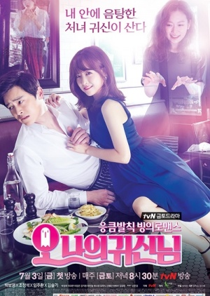 Asian Korean Drama 오 나의 귀신님 / Oh My Ghost / Oh My Ghostess