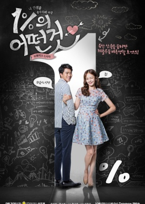 Asian Korean Drama  1%의 어떤것 / Something About 1% (2016) /  One Percent of Anything (2016)