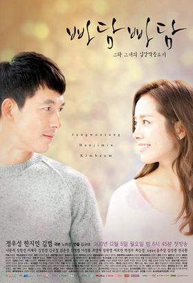 Asian Korean Drama Padam Padam... The Sound of His and Her Heartbeats / 빠담빠담... 그와 그녀의 심장박동소리 / Bba-dam-bba-dam... Ge