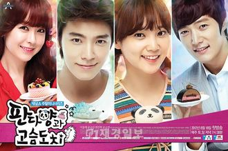 Asian Korean Drama 판다양과 고슴도치 / Panda and Hedgehog