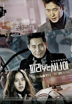 Asian Korean Drama 피리부는 사나이 / Pied Piper