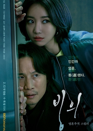 Asian Korean Drama 빙의 / Possessed