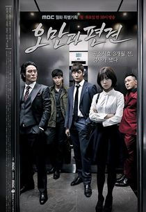 Asian Korean Drama 무법천지 / Lawless World