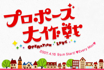 Asian Japanese Drama Operation Love / プロポーズ大作戦