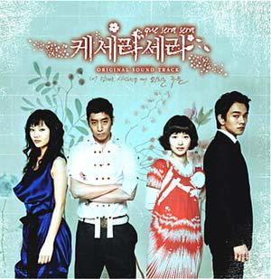 Asian Korean Drama 케세라, 세라