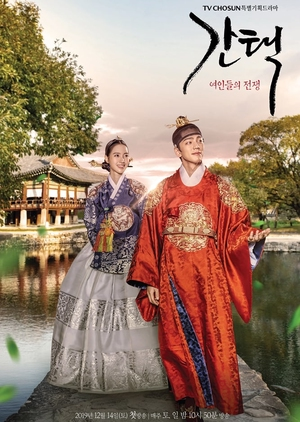 Asian Korean Drama Queen: Love And War / 간택 – 여인들의 전쟁 / Selection: The War Between Women