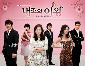 Asian Korean Drama 내조의 여왕 / My Wife Is A Superwoman / Queen of Wives