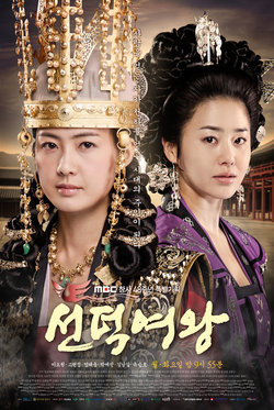 Asian Korean Drama 선덕여왕 / Queen Seon Deok / Seonduk Yeo Wang / 善德女王 / The Great Queen Seondeok