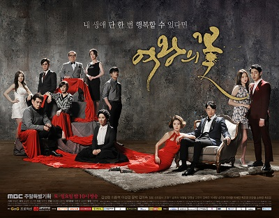 Asian Korean Drama 여왕의 꽃 / Flower of the Queen / Flower of the Equator