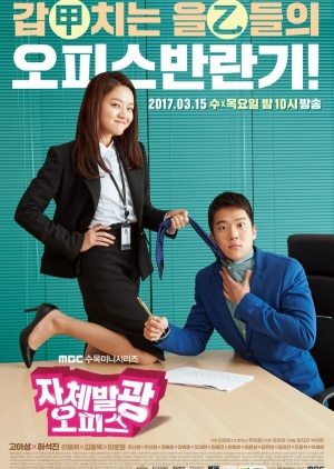 Asian Korean Drama 자체발광 오피스 / Radiant Office /  Self-Radiation Office / Self-Dazzling Office