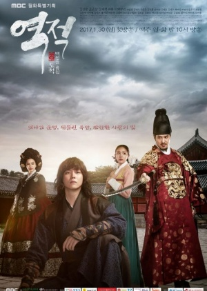 Asian Korean Drama 역적:백성을 훔친 도적 / Rebel: Thief Who Stole the People / 역적 홍길동 / Rebel Hong Gil Dong