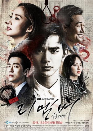Korean Drama 아들의 전쟁 / Remember – War of the Son /  리멤버 / Remember