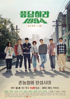 Asian Korean Drama 응답하라 1994 / Reply 1994 / Answer Me 1994 / Answer to 1994