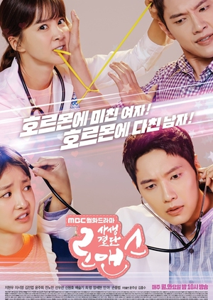 Asian Korean Drama 사생결단 로맨스 / Risky Romance / Life-and-Death Romance