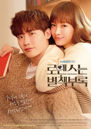 Asian Korean Drama 로맨스는 별책부록 / Romance Is a Bonus Book / Romance Is a Supplement / How To Publish Love