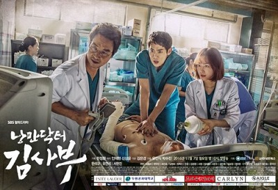 Asian Korean Drama  낭만닥터 김사부 / Romantic Doctor, Teacher Kim