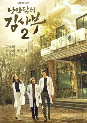 Asian Korean Drama 낭만닥터 김사부 2 / Romantic Doctor, Teacher Kim (Season 2)