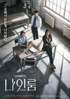 Asian Korean Drama 나인룸 / Room No. 9 / Room Nine / Nine Room