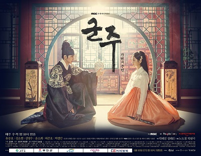 Asian Korean Drama  군주 – 가면의주인 / Ruler: Master of the Mask /  Monarch