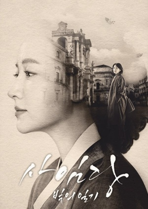 Asian Korean Drama  사임당, 빛의 일기 / Saimdang, Light's Diary / Saimdang, the Herstory