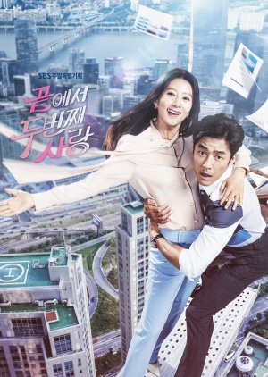 Asian Korean Drama 끝에서 두번째 사랑 / Second to Last Love / Second Love
