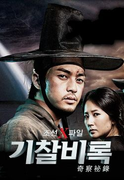Asian Korean Drama 기찰비록 / Gichalbirok / 조선X파일: 기찰비록 / Joseon X-Files: Secret Investigation Record