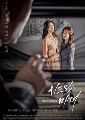 Asian Korean Drama 시크릿 마더 / Secret Mother
