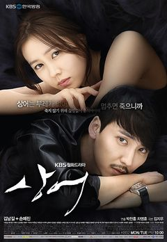 Asian Korean Drama 상어 / Shark / Don't Look Back