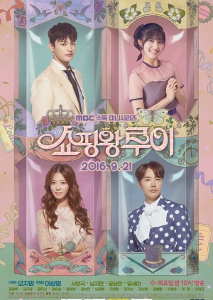 Asian Korean Drama 쇼핑왕 루이 / Shopping King Louie