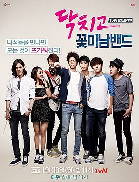 Asian Korean Drama 닥치고 꽃미남밴드 / Dakchigo Kkotminambaendeu / Flower Boy Band : Eye Candy