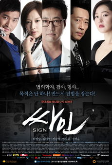 Asian Korean Drama 싸인 / Sign