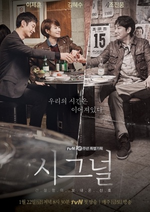 Asian Korean Drama 시그널 / Signal /  Memories of Murder
