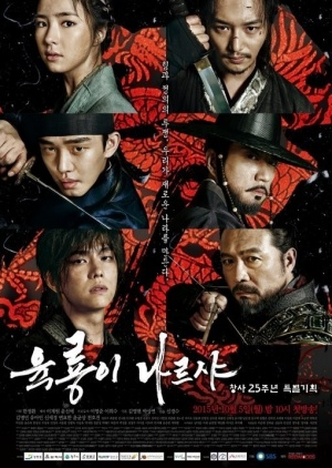 Asian Korean Drama 육룡이 나르샤 / Six Flying Dragons