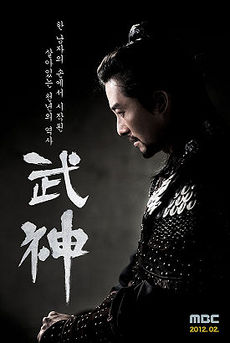 Asian Korean Drama 무신 / Moo-sin / Military Official / Mushin / God of War
