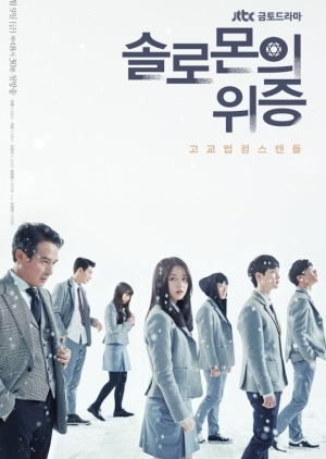 Asian Korean Drama 솔로몬의 위증 / Solomon's Perjury / The Trial of Solomon