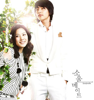Asian Korean Drama 소울메이트 / Soul meitei / Soul Mate