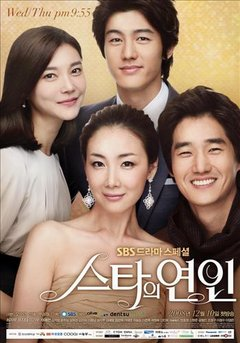 Asian Korean Drama 오! 나의 여신님 / Oh! My Goddess / Celebrity's Sweetheart / Celebrity Lover / 오! 나의 여신님