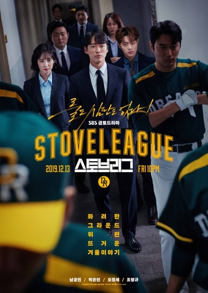 Asian Korean Drama 스토브리그 / Stove League /  Hot Stove League