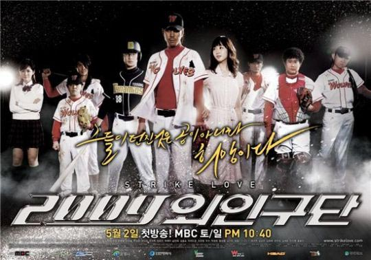 Asian Korean Drama 2009 Alien Baseball Team / 2009 Oein Kudan / 2009 외인구단