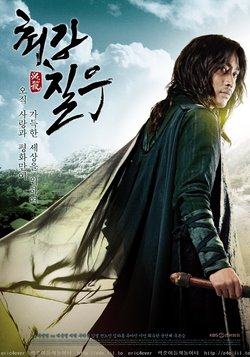 Asian Korean Drama 최강칠우 / Choi Kang Chil Woo / Strongest Chil Woo, The Mighty Chilwu